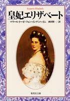 皇妃エリザベート (集英社文庫)