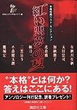 紅い悪夢の夏―本格短編ベスト・セレクション (講談社文庫)