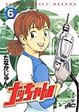 ナッちゃん 6 (ジャンプコミックスデラックス)