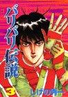 バリバリ伝説 (3) (KCスペシャル (637))