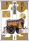 平安建都 (日本の歴史)