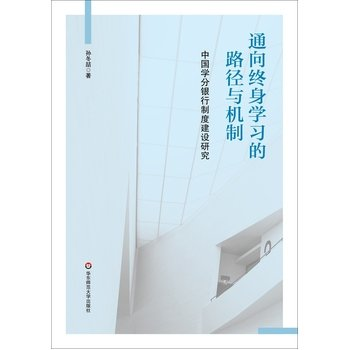 paths-and-mechanisms-leading-to-lifelong-learning-china-construction-bank-credit-systemchinese-editi