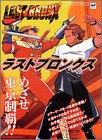 ラストブロンクス―セガサターン (Vジャンプブックス ゲームシリーズ)