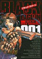 ブラック・ラグーン 1 (サンデーGXコミックス)