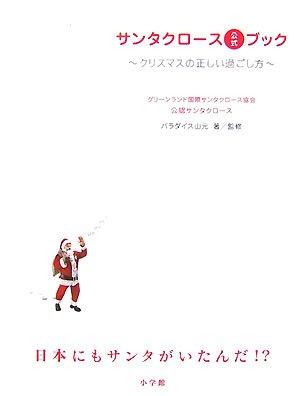 サンタクロース公式ブック ~クリスマスの正しい過ごし方~