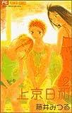 上京日和 (2) (プチコミフラワーコミックス)