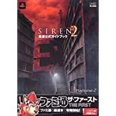 SIREN2 最速公式ガイドブック (ファミ通の攻略本(ザ・ファースト))