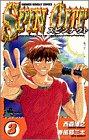 スピンナウト 3 (少年サンデーコミックス)