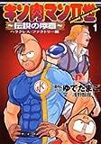 キン肉マン2世 1 〜伝説の序章〜ヘラクレス・ファクトリー編 (集英社スーパーダッシュ文庫)