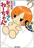 もてもてねーちゃん 1 (1) (バンブー・コミックス)