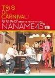 ななめ45゜ TRIO DE CARNIVAL! [DVD] (商品イメージ)