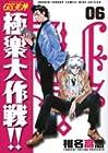 GS美神 極楽大作戦!! 新装版 第6巻 2006年08月11日発売