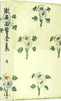 明暗 漱石文学全集(9) (漱石文学全集 普及版)