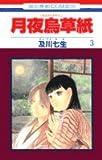 月夜烏草紙 第3巻 (花とゆめCOMICS)