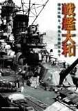 戦艦大和 -深海に眠る、栄光と伝説の全て- [DVD]