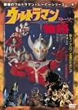 最強のウルトラマン・ムービーシリーズ Vol.5 ウルトラマン物語