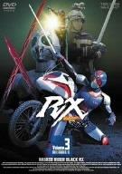 仮面ライダーBLACK RX VOL.3 [DVD]