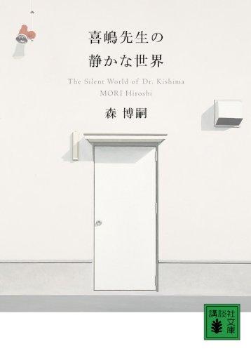喜嶋先生の静かな世界 = The Silent World of Dr.Kishima