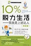 img - for 10% off Power life: I am working up to people (body papers) book / textbook / text book