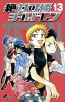 絶対可憐チルドレン 13 (少年サンデーコミックス)