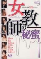 女教師の秘蜜ベストセレクト VOL.3