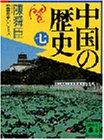 中国の歴史(七) (講談社文庫―中国歴史シリーズ)