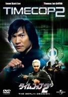 タイムコップ 2 [DVD]