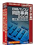 日経パソコン用語事典 2006 + 情報・通信用語事典