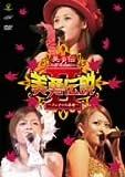 美勇伝ライブツアー2005秋 美勇伝説II~クレナイの季節~