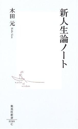 新人生論ノート