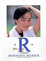 広末涼子初写真集―R Running