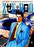 ゼロ 6 THE MAN OF THE CREATION (ジャンプコミックスデラックス)