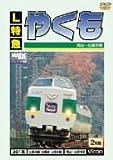 L特急 やくも 岡山~出雲市間 [DVD]