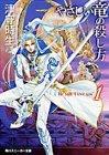 やさしい竜の殺し方〈1〉 (角川スニーカー文庫)