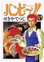 バンビ~ノ! (5) (ビッグコミックス)