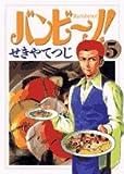 バンビ~ノ! 5 (5)
