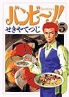 バンビ~ノ! 第5巻 2006年07月28日発売