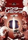 アウターリミッツ 1st Season VOL.10 [DVD]