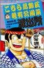 こちら葛飾区亀有公園前派出所 第58巻 1989-06発売