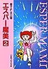 エスパー魔美 (2) (小学館コロコロ文庫)