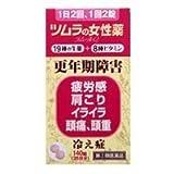 【指定第2類医薬品】ツムラの女性薬 ラムールQ 140錠 ×4