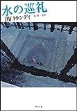 水の巡礼 (角川文庫)