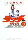 タッチ―完全版 (3) (少年サンデーコミックススペシャル)