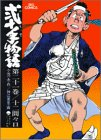 弐十手物語 21 (ビッグコミックス)