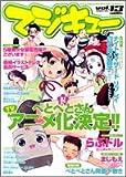 マジキュー vol.13 (2005/05)—ビジュアルエンターテインメントマガジン (13) (エンターブレインムック)