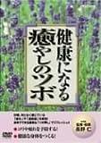 ���N�ɂȂ��̃c�{ [DVD]