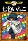 七色いんこ(2) (手塚治虫漫画全集)