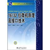 img - for 1632 bit Microcomputer Principle and Interface Technology(Chinese Edition) book / textbook / text book