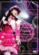 野川さくら Birthday Special Live~Sakura selection~