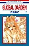 GLOBAL GARDEN 第2巻 (花とゆめCOMICS)